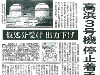 大津地裁が、高浜原発3、4号機の運転停止を求める仮処分決定!素晴らしい!!