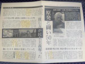 玄海町の元住職・仲秋喜道さんにお会いできました。原発なくすために頑張ります!
