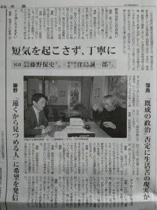 「無言館」の窪島誠一郎館長と懇談。その時の模様が「しんぶん赤旗」に載りました。
