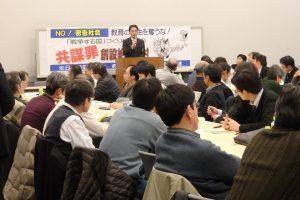 共謀罪の創設を許さない緊急学習決起集会 (全日本教職員組合・教祖共闘連絡会)。一気に反対の声をあげるとき!