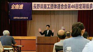 長野県商工団体連合会の第46回定期総会で挨拶しました。中小業者を応援する政治の実現へ、頑張りましょう!!