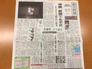 共謀罪は日本の政治的言論、民主主義そのものを押しつぶす