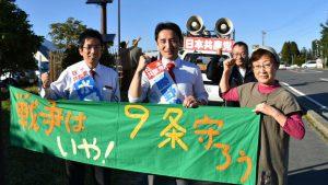 憲法9条を守る一票は、党派を超えて日本共産党へ!