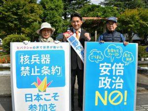 党をつくって95年。平和を願う一票は、日本共産党へ!
