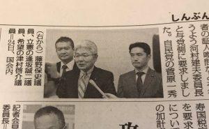 野党共同で安倍昭恵夫人や加計孝太郎氏らの証人喚問等を要求