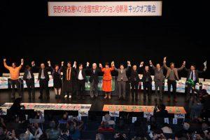 安倍9条改憲NO!全国市民アクション@新潟キックオフ集会