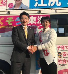 今日は茨城県議選の応援!