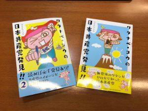 『ワタナベ・コウの日本共産党発見!!2』が刊行されました!