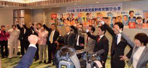 長野県党旗びらき