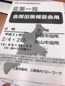 三重県のシャープ亀山工場で雇い止めにされた日系ブラジル人労働者の皆さんが来室