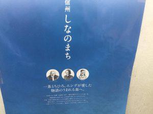 今日は長野、新潟へ