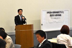 「少年法の適用年齢引下げに反対する院内集会」で連帯の挨拶