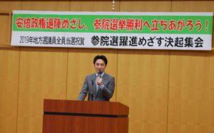 今日は福井県で参院選に向けた決起集会!