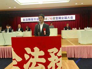 全法務省労働組合の第74回定期大会であいさつ