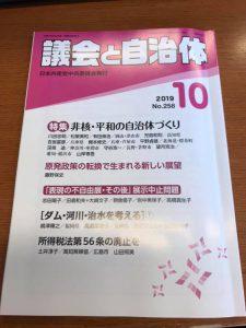 『議会と自治体』10月号に拙稿「原発政策の転換で生まれる新しい展望」が掲載されました。