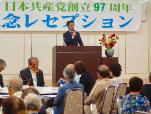 党創立97周年記念レセプション