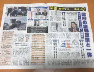 しんぶん赤旗日曜版/関電原発マネー還流問題の特集