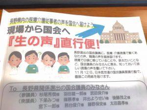 長野県の医療・介護従事者の皆さんが生の声