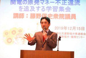 福井県敦賀市で関電原発マネー問題学習会