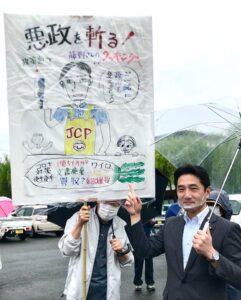 長野県縦断!国会報告キャラバン番外編③