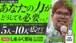 沖縄県議選、しまぶくけいすけ(33歳)の応援を!