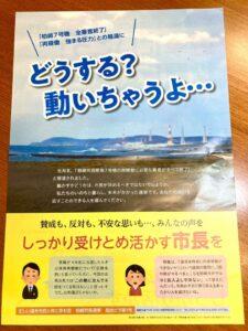 新潟県柏崎市長選