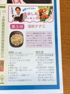 長野県 党後援会ニュース11月号「藤野やすふみのお楽しみクッキング」