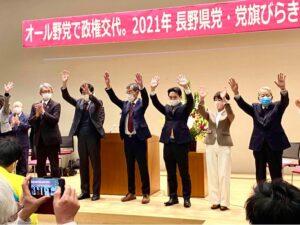 長野県党 新春旗開き
