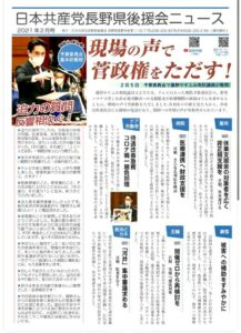 長野県と新潟県 党後援会ニュース