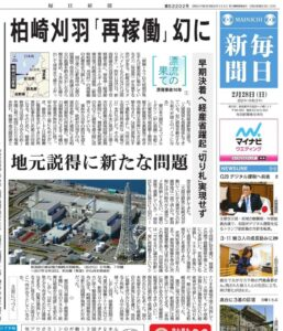 2月28日付『毎日新聞』「柏崎刈羽再稼働『幻』に」
