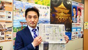 2月26日付『新潟日報』で報じられました!