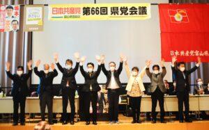 富山県党会議