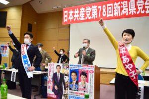 新潟県党会議