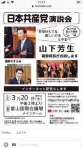 石川県党会議と富山市演説会