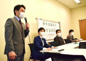 自由法曹団 少年法改正に反対する院内集会
