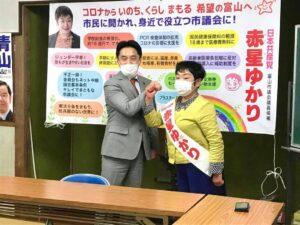 富山市議選の応援へ!