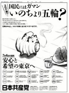 東京都議選に向けた日本共産党の全面広告