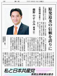 しんぶん赤旗「私と日本共産党」