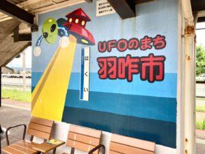 石川県羽咋市は「UFOのまち」