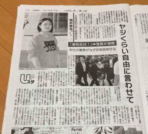 今週9月12日付しんぶん赤旗日曜版「北海道ヤジ排除問題」特集