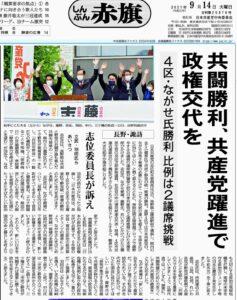 9月14日付しんぶん赤旗1面 長野県上諏訪街宣